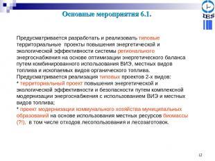 * Основные мероприятия 6.1. Предусматривается разработать и реализовать типовые