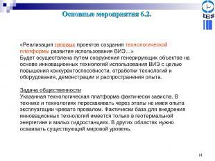 * Основные мероприятия 6.2. «Реализация типовых проектов создания технологическо