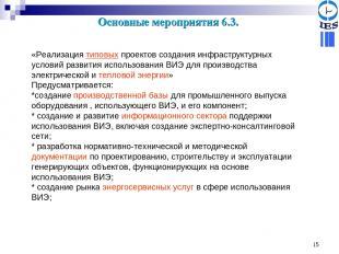 * Основные мероприятия 6.3. «Реализация типовых проектов создания инфраструктурн