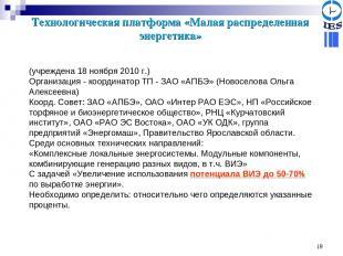 * Технологическая платформа «Малая распределенная энергетика» (учреждена 18 нояб