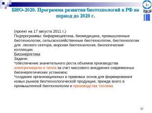 * БИО-2020. Программа развития биотехнологий в РФ на период до 2020 г. (проект н