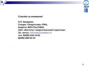 * Спасибо за внимание! П.П. Безруких Секция «Энергетика» РИА, Комитет ВИЭ РосСНИ