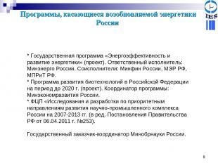 * Программы, касающиеся возобновляемой энергетики России * Государственная прогр
