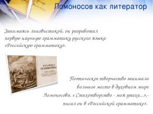 Ломоносов как литератор Занимаясь лингвистикой, он разработал первую научную гра