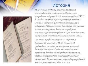 История М. В. Ломоносов как историк является представителем либерально-дворянско