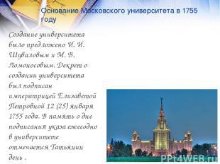 Основание Московского университета в 1755 году Создание университета было предло