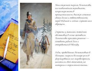 Неиссякаемая энергия Ломоносова, его необычайная активность, непримиримость в пр