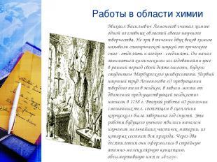 Работы в области химии Михаил Васильевич Ломоносов считал химию одной из главных