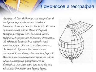 Ломоносов и география Ломоносов был выдающимся географом в то время еще не были