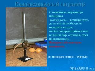 Конденсационный гигрометр С помощью гигрометра измеряют точку росы – температуру