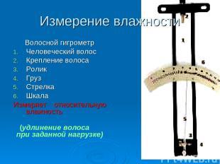 Измерение влажности Волосной гигрометр Человеческий волос Крепление волоса Ролик