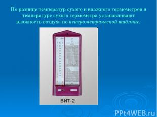 По разнице температур сухого и влажного термометров и температуре сухого термоме