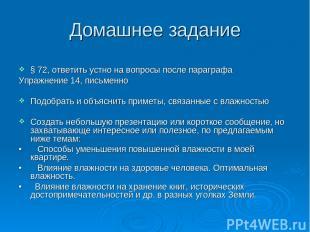 Домашнее задание § 72, ответить устно на вопросы после параграфа Упражнение 14,