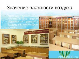 Значение влажности воздуха Хранение произведений искусств и книг требует поддерж