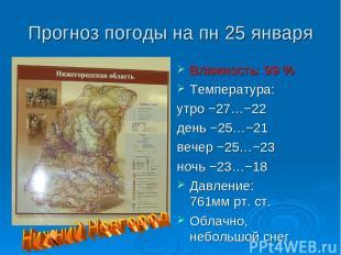 Прогноз погоды на пн 25 января Влажность: 99 % Температура: утро −27…−22 день −2