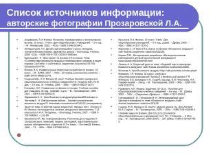 Список источников информации: авторские фотографии Прозаровской Л.А. Анциферов,