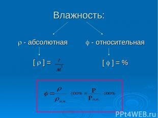 Влажность: - абсолютная [ ] = - относительная [ ] = %
