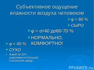 Субъективное ощущение влажности воздуха человеком φ < 40 % СУХО Зимой 10-20% (ск