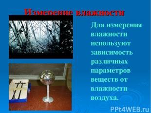 Измерение влажности Для измерения влажности используют зависимость различных пар