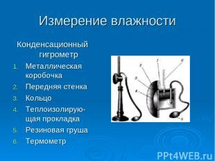 Измерение влажности Конденсационный гигрометр Металлическая коробочка Передняя с