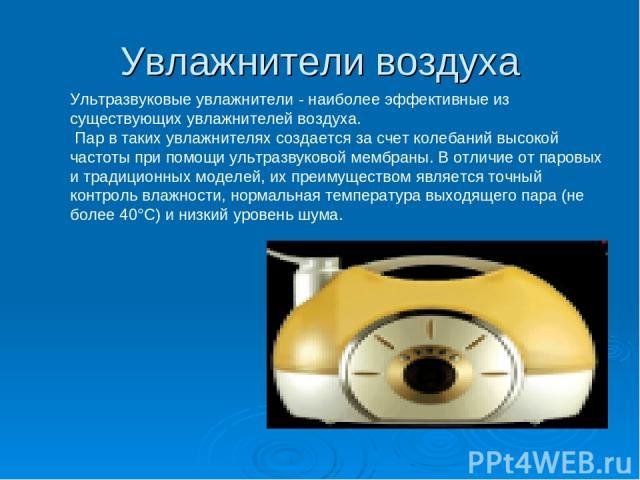 Увлажнители воздуха Ультразвуковые увлажнители - наиболее эффективные из существующих увлажнителей воздуха. Пар в таких увлажнителях создается за счет колебаний высокой частоты при помощи ультразвуковой мембраны. В отличие от паровых и традиционных …