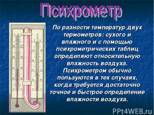 По разности температур двух термометров: сухого и влажного и с помощью психромет