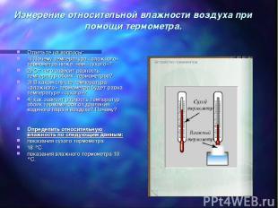 Измерение относительной влажности воздуха при помощи термометра. Ответьте на воп