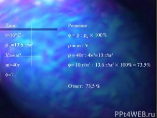 Дано: t=160 С н=13,6 г/м3 V=4 м3 m=40г =? Решение = : н 100% = m : V = 40г : 4м3