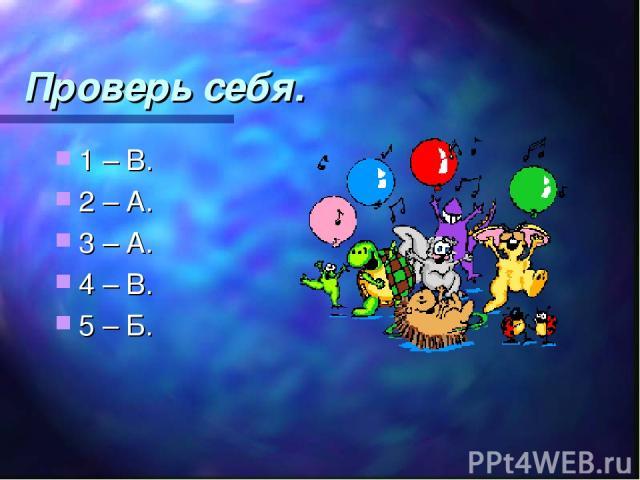 Проверь себя. 1 – В. 2 – А. 3 – А. 4 – В. 5 – Б.