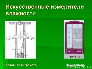 Искусственные измерители влажности Волосяной гигрометр Психрометр