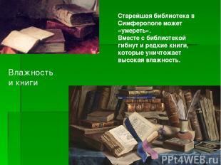 Влажность и книги Старейшая библиотека в Симферополе может «умереть». Вместе с б