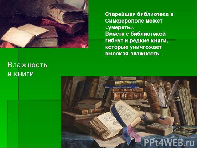 Влажность и книги Старейшая библиотека в Симферополе может «умереть». Вместе с библиотекой гибнут и редкие книги, которые уничтожает высокая влажность.