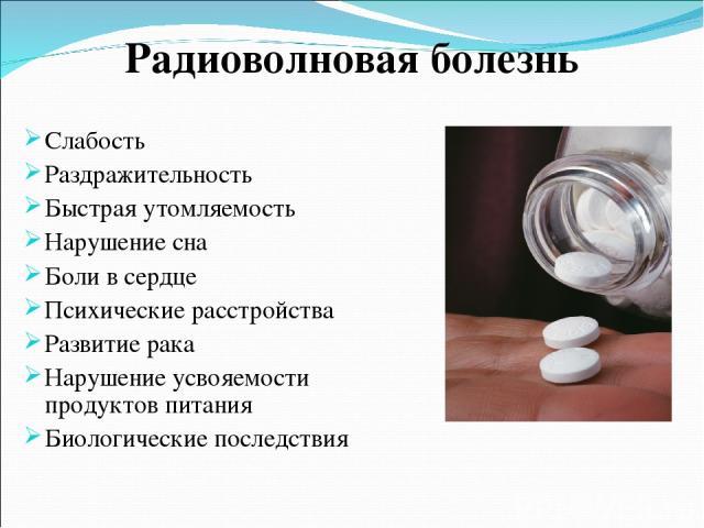 Слабость Раздражительность Быстрая утомляемость Нарушение сна Боли в сердце Психические расстройства Развитие рака Нарушение усвояемости продуктов питания Биологические последствия Радиоволновая болезнь