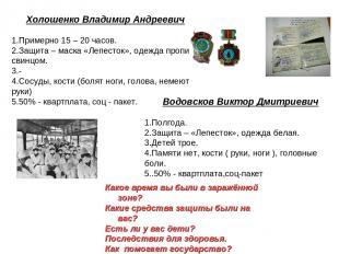 Холошенко Владимир Андреевич Примерно 15 – 20 часов. Защита – маска «Лепесток»,