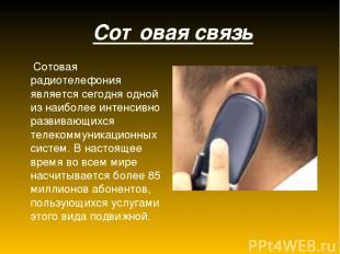 Сотовая связь Сотовая радиотелефония является сегодня одной из наиболее интенсив