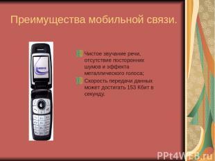 Преимущества мобильной связи. Чистое звучание речи, отсутствие посторонних шумов
