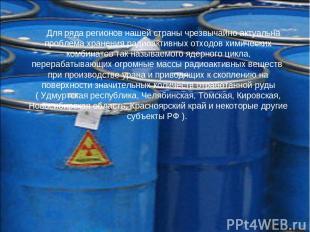 Для ряда регионов нашей страны чрезвычайно актуальна проблема хранения радиоакти