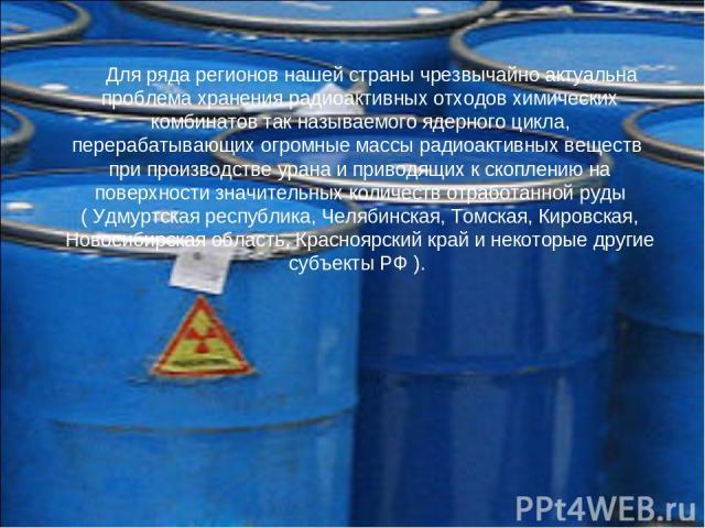 Для ряда регионов нашей страны чрезвычайно актуальна проблема хранения радиоактивных отходов химических комбинатов так называемого ядерного цикла, перерабатывающих огромные массы радиоактивных веществ при производстве урана и приводящих к скоплению …