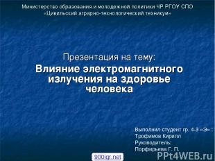 Министерство образования и молодежной политики ЧР РГОУ СПО «Цивильский аграрно-т