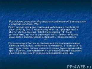 Российские ученые из Института высшей нервной деятельности и нейрофизиологии РАН
