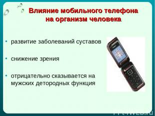 Влияние мобильного телефона на организм человека развитие заболеваний суставов с