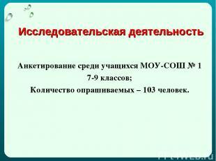 Исследовательская деятельность Анкетирование среди учащихся МОУ-СОШ № 1 7-9 клас