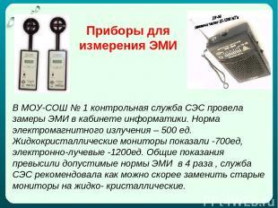 В МОУ-СОШ № 1 контрольная служба СЭС провела замеры ЭМИ в кабинете информатики.