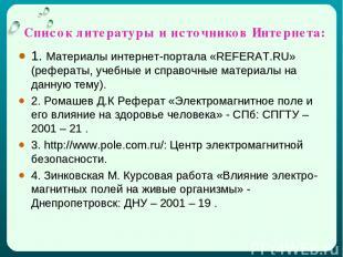 Список литературы и источников Интернета: 1. Материалы интернет-портала «REFERAT