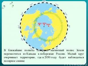В ближайшие полвека северный магнитный полюс Земли переместится изКанады кпобе