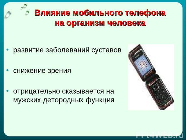 Влияние мобильного телефона на организм человека развитие заболеваний суставов снижение зрения отрицательно сказывается на мужских детородных функция