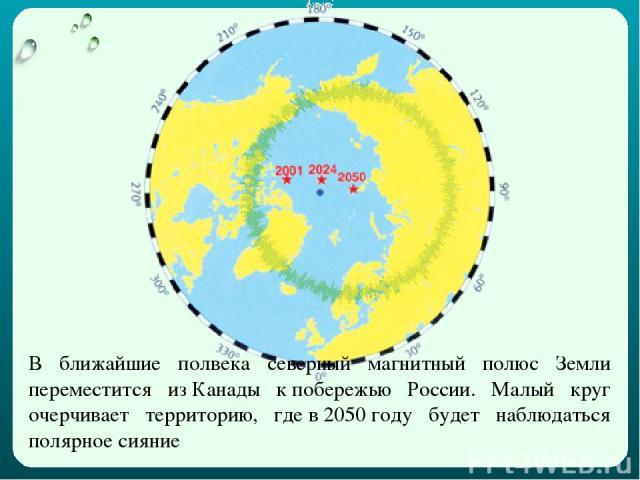 В ближайшие полвека северный магнитный полюс Земли переместится изКанады кпобережью России. Малый круг очерчивает территорию, гдев2050году будет наблюдаться полярное сияние