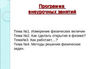 Программа внеурочных занятий Тема №1. Измерение физических величин Тема №2. Как