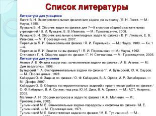 Список литературы Литература для учащихся Ланге В. Н. Экспериментальные физическ