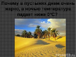 Почему в пустынях днем очень жарко, а ночью температура падает ниже 0°С? *